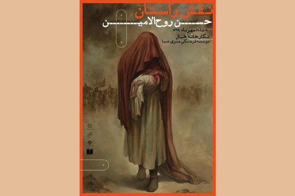 تور مجازی نمایشگاه حسن روح الامین به فرانسه و عمان رسید