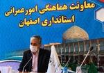 تامین اعتبار برای پروژههای انتقال آب اصفهان ضروری است