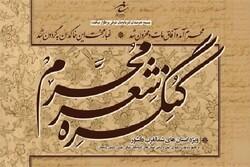 اختتامیه کنگره شعر «محرم» مهرماه در تبریز برگزار می شود