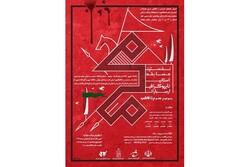 مسابقه تایپوگرافی ارسباران باعنوان از محرم تا فاطمیه برگزارمیشود
