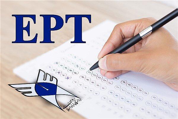 آزمون EPT دانشگاه آزاد ۳ بهمن ماه برگزار می شود