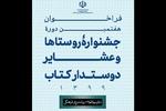 اعلام شرایط شرکت در هفتمین جشنواره روستاها و عشایر دوستدار کتاب