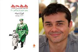 چاپ منبع اقتباس فیلم«مردی باقلب آهنین»/رمان زندگی قصاب پراگ