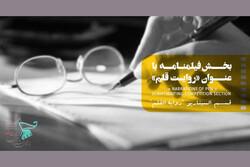 اعلام تعداد آثار رسیده به بخش «روایت قلم» جشنواره فیلم «مقاومت»