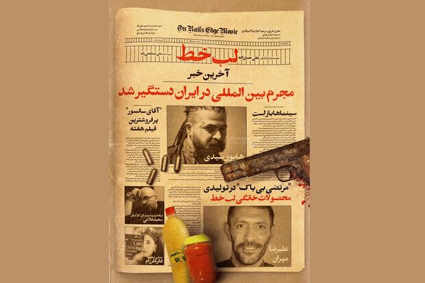 بازیگران تازه «لب خط» معرفی شدند/حضور محمدرضا داودنژاد