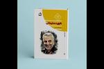 کتاب «شهید سلیمانی» به بازار اندیشه ایران وارد شد