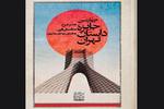 راهیافتگان به مرحله نهایی جایزه داستان تهران معرفی شدند