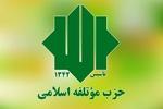 مراسم دهه پایانی صفر حزب موتلفه اسلامی برگزار نمیشود