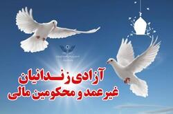 جشن گلریزان برای آزادی ۷۰۰ زندانی جرایم غیرعمد اصفهان برپا میشود