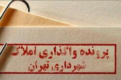 هزار ملک شهرداری تهران باید بازپسگیری شوند