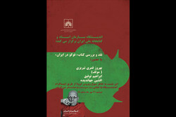 «فوکو در ایران» با حضور افشین جهاندیده نقد میشود