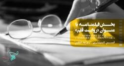"""529 سيناريو في قسم """"سرد القلم"""" بمهرجان المقاومة السينمائي الـ16"""