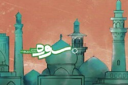 بازخوانی سیره پیامبر اکرم (ص) در شبکه چهار سیما