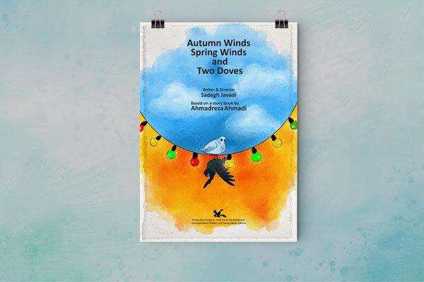 حضور «بادهای پاییزی، بادهای بهاری، دو کبوتر» در جشنواره کانادایی