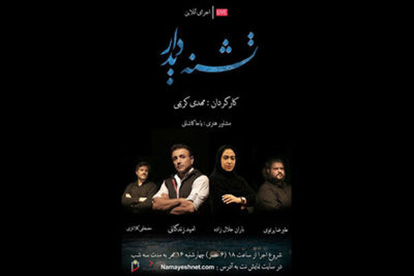 «تشنه دیدار» آنلاین اجرا میشود/ ادای دین به حضرت عباس (ع)