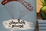 کتاب زندگینامه شهید مفاخری به چاپ دوم رسید