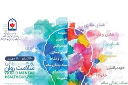 جزئیات برگزاری اجرایی هفته بهداشت روان در مدارس کشور