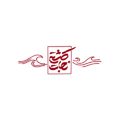 جایی برای نجاتیافتهها / امام حسین مرا متحول کرد