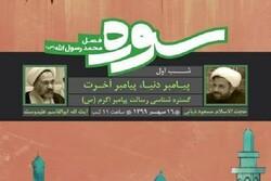 قلمرو دین در برنامه تلویزیونی«سوره محمد رسولالله» بررسی میشود