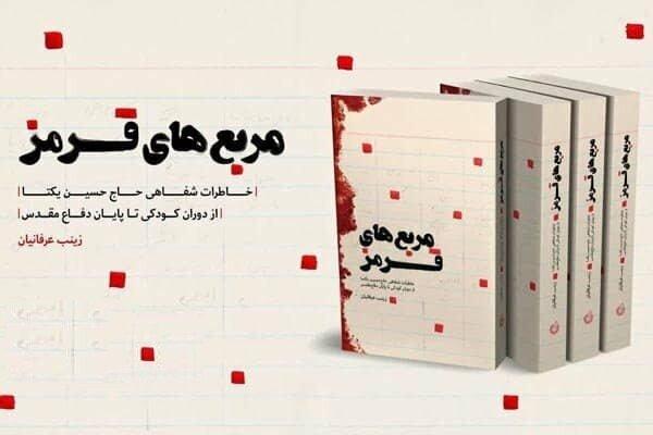کتاب «مربع های قرمز» در بیش از ۷۰ کتابخانه کرمانشاه