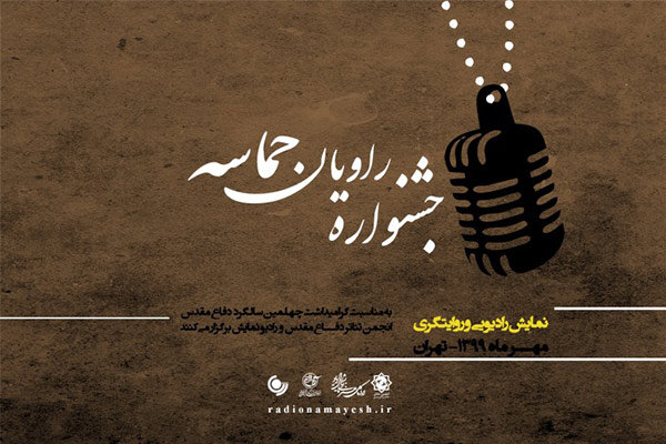 آثار برگزیده جشنواره نمایشهای رادیویی «راویان حماسه» معرفی شدند