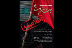 آخرین مهلت عکسواره حسینی «جان من است او» اعلام شد