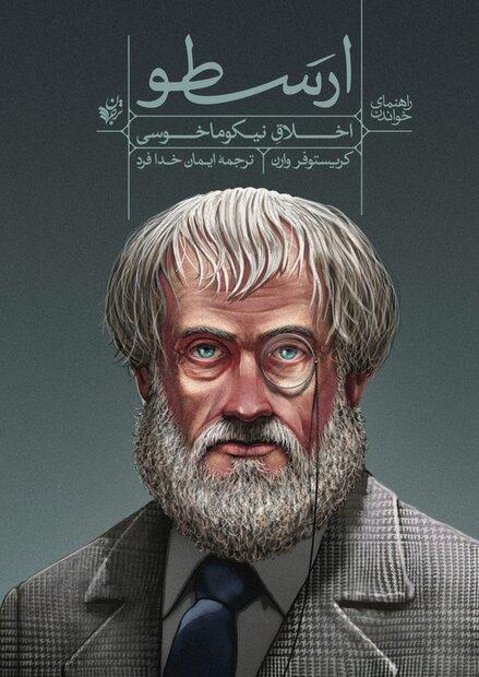 ارسطو راه کسب سعادت انسانی را عمل به فضائل تلقی میکند