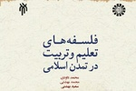 کتاب «فلسفههای تعلیم و تربیت در تمدن اسلامی» منتشر شد
