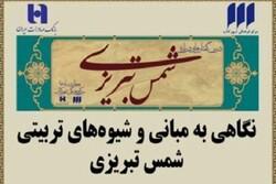 مبانی و شیوههای تربیتی شمس تبریزی بررسی میشود