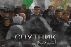 مستند اسپوتنیک به کارگردانی هنرمند کرمانشاهی از شبکه افق پخش می شود