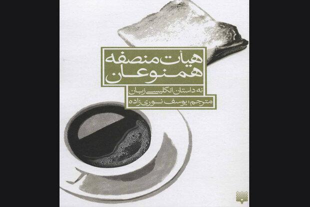 مجموعه نُه داستان انگلیسی چاپ شد/هیات منصفه همنوعان در بازار نشر