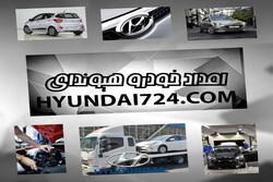 امداد خودرو هیوندای، کیا و تویوتا