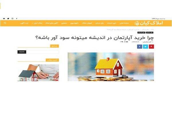 خرید آپارتمان در غرب استان تهران به کمک املاک کیان