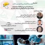 """اجراء ندوة افتراضیة حول """"العلاقات الإیرانیة العراقیة في المجالات العلمیة"""""""