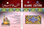 شماره ۱۳۴ فصلنامه «الثقافه الاسلامیه» در سوریه منتشر شد