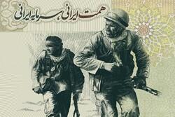 همت ایرانی، سرمایه ایرانی