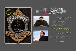 میزبانی «عصر دلدادگی» از خانواده شهید مدافع حرم