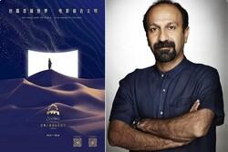 İranlı yönetmen Farhadi Çin'de masterclass programı düzenleyecek