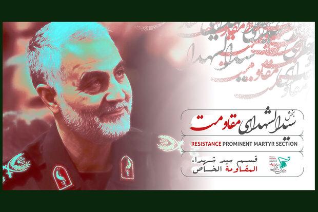 General Süleymani İran'daki film festivalinde anılacak