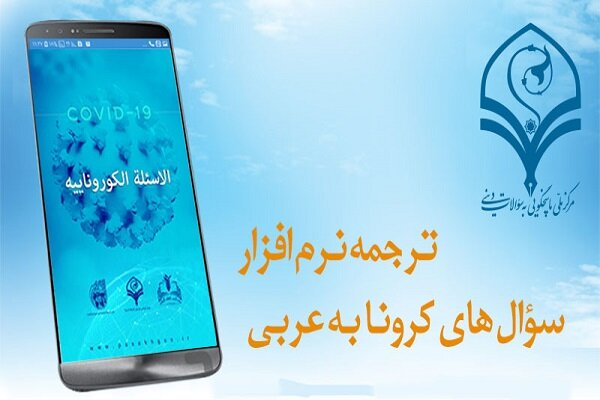 نرمافزار اندرویدی «پرسشهای کرونا» به زبان عربی ترجمه شد