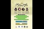 وبینار «اربعین حسینی و خانواده متعالی» برگزار میشود