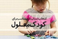 انتخاب اسباب بازی مناسب برای کودکان معلول