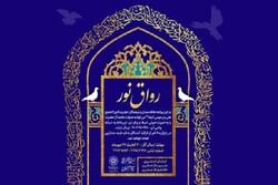 ویژه برنامه شهادت امام رضا(ع) در خانه فرهنگ شمشیری برگزار می شود
