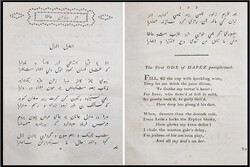 بیش از صد ترجمه و تفسیر شرقشناسان از حافظ در کتابخانه ملی است
