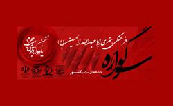 برگزاری ششمین یادواره بوی سیب حرم در شیراز