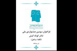 تمدید مهلت شرکت در جشنواره ملی تئاتر کوتاه کیش