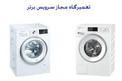 نمایندگی تعمیرات ماشین لباسشویی در تهران