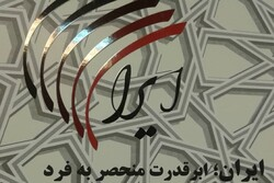 «کتاب ایران؛ ابرقدرت منحصر به فرد» منتشر شد