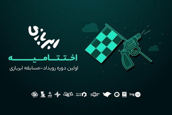 ۸ استارتآپ ابری جدید وارد بازار فناوری ایران شد