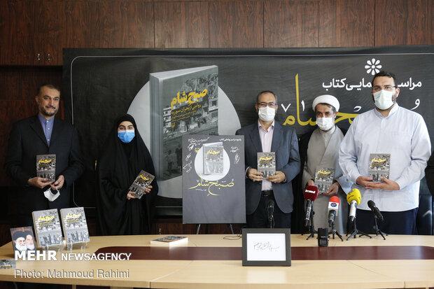 """إزاحة الستار عن كتاب """"صباح الشام"""".. كتاب يروي قصص الأبطال في سوريا"""